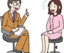 国家資格のキャリアコンサルタントの相談にのります 国家資格のキャリアコンルタントについて興味のある方必見!