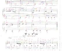 楽譜の音名やピアノ演奏の指使いのお手伝いします 音楽演奏大好き!だけど楽譜を読むのが難しい方へ☆