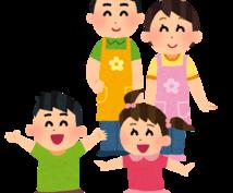 福ちゃん先生が子育ての相談にのります 子どもの教育やしつけに悩むあなたへ