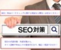 1コイン500円でSEO対策相談にのります 検索結果で上位表示を目指してSEOで苦戦している方へ