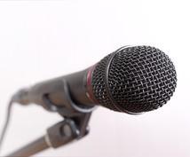 音声使用作品に声を提供します ナレーション等の原稿読み上げが必要な方にオススメです!