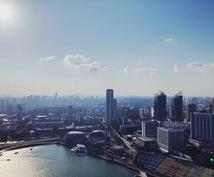 シンガポール移住や海外就職について相談に乗ります 駐在員と現地採用の違いを比較しましょう