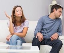 夫婦関係の悩みをお聞きします 誰にも相談できない方、カウンセリングを受けるか考えている方