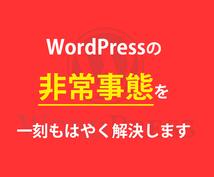 WordPressの緊急トラブル請け負います 一刻も早くWordPressを復旧したいあなたへ