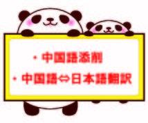 中国語を添削します お気軽にお問い合わせくださいませ。