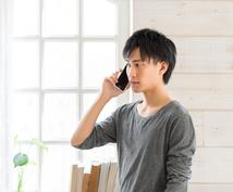 電話相談お受けいたします ご要望が多かったために電話相談も始めました!