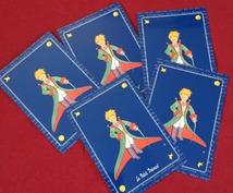 星の王子様カードで占います フランスが生んだ孤独の文学「星の王子様」占い