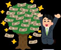 毎月4,000円相当の利益を出す方法を教えます 主に出費の見直しをなかなかしていない人向けです