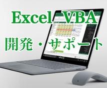 ExcelVBA(マクロ)で作業効率化いたします 迅速丁寧・微修正の仕方もお教えします。