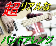 バンドアレンジ!アナタのオリジナル曲が見違えます 多ジャンル可能な現役ギタリストによるリアルなバンドサウンド!