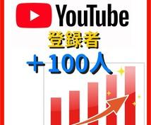 YouTubeチャンネル登録者100人増やします 登録者が100人~増えるまでチャンネルを拡散し続けます!