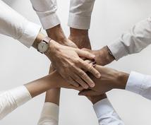 仕事上の人間関係やトラブルや悩み相談などを承ります 管理職として実践してきた人材育成/営業/人間関係の向上など
