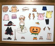 自分の服をイラストにして ☆着せ替え人形☆ に着せてみませんか!? 女の子へのプレゼントにどうぞ!!