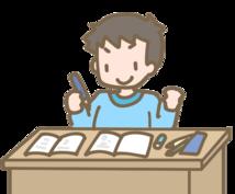 元塾講師が質問の解説や切売りの授業をします 数学、英語の質問を抱えてしまったときに