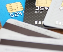 適切なクレジットカードを選ぶお手伝いをします クレジットカードはどこがお得?今のライフスタイルの見直しに☆