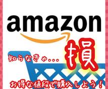 Amazonの商品をお得に購入する方法を教えます 8%引きは当たり前 ※知らなかった過去の自分に後悔します