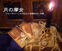 インスピレーションタロット秘儀の鑑定☆月の摩女 フォーチューンセラピスト有梨