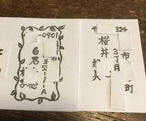 年賀状用、住所印作成します 封筒に捺せる横書き、名刺サイズも作成致します。