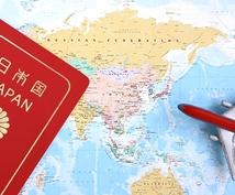 世界一周航空券プロがプラン作りのお手伝いを致します ご希望に応じて、航空券・ホテルの予約、旅行手配もできます
