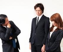 苦手な上司とうまくつきあえる方法を教えます 上司との関係でストレスを感じるあなたに