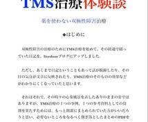 TMS(頭部磁気刺激)治療の体験談を提供します 高額な治療費を払ってTMS治療を受けるべきか参考になります