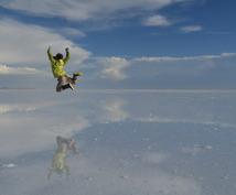 ウユニ塩湖に興味のある方へ、情報提供致します