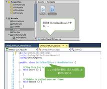 Unity/C#プログラミング教えます それなりに難しい事をしたい!でもやり方が分からない方へ!
