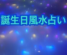 心が軽くなり前向きに進めるようお手伝いします 中島宗一郎先生式/誕生日風水/バイオリズム/人生のテーマ伝授