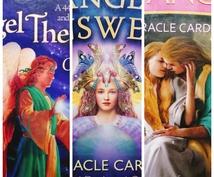 3種類のオラクルカードで占います 3種類のカードから天使のアドバイスをお届け致します。