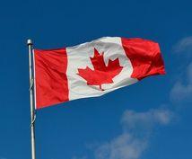 海外移住(特にカナダ)をお考えの方相談乗ります 海外生活を「夢」として終わらせるのではなく「実現」したい方へ