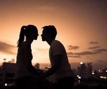 【恋愛相談】大好きな彼氏・彼女と長く続けたいアナタへ【誰でもお受けします】