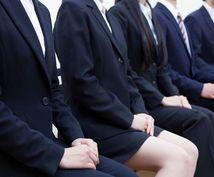 新卒の就活全体のコンサルティングをいたします 【内定が無いかた必見】19卒必見17卒が教える就活必勝法!!