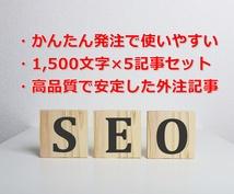 SEOに強い1500文字×5記事セットで作成します アフィリエイトサイト用の高品質記事を簡単発注で作成します!