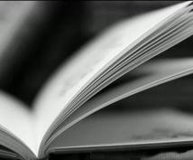 あなたの文芸作品を読みます 小説・脚本・詩など。作品を読んでほしい時に