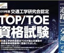 交通工学研究会認定TOPの暗記問題集販売します TOP試験を一発合格するために