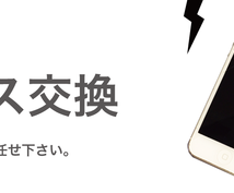 iPhoneの相談・修理受けたまわります 業界最安値・激安修理店の専門スタッフが不具合・修理の相談!!
