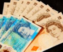 ポンドで為替差益とインカムゲインが狙えます 外貨預金で為替差益とインカムゲインを投資の王道で狙う方法