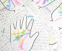 あなただけの手相の説明書を手書きで丁寧に作ります 手相占いで好評のオプションを、ご要望多数につき独立させました