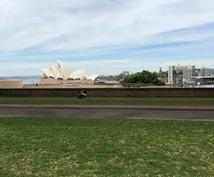 オーストラリア、シドニー観光情報をお伝えします シドニーの名所、レストランの情報を知りたい方のお役に立てれば