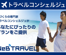 出張のルート・プランすぐに作ります ご希望に応じて、航空券・ホテルの予約、旅行手配もできます