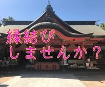 縁結びの神様☆青島神社参拝代行します 目指せ!令和元年婚♡縁結びで有名な宮崎青島神社参拝代行