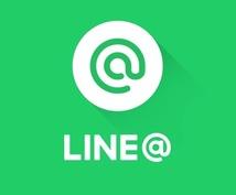 LINE@を無料で最大限活用する方法を教えます コスト無しでLINE@をビジネス活用できます!