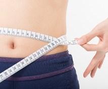あなた専用★1週間ダイエット指導致します リバウンドしない方法で人生最後のダイエットにしたい方に!