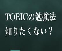 TOEICに必要な力を伝授します TOEICの点数を上げたいあなたへ