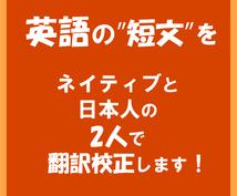 """日本語から英語の""""短文""""を翻訳校正を致します 日本人妻とアメリカ人夫二人で翻訳と校正!"""