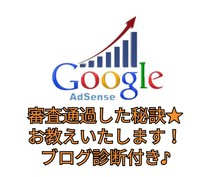 Googleアドセンスの審査通過した方法伝授します 診断付き★AdSenseに落ちてしまう方サポート致します!
