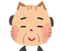 サクッとタロット占いニャ♪〜ちっこいおっさんエセ関西弁風〜