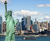 NYへ行きたいかー!? 在NY5年の経験から進学・就職などご相談にのります:)