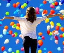 あなたがより幸せになる方法をお伝えいたします 生き苦しさを感じている・楽しく生きていきたいと思う方へ