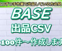 BASEで無在庫転売をしている方の出品を助けます BASEの出品ファイル作成します!